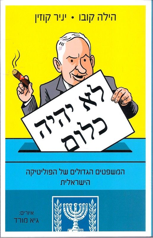 לא יהיה כלום : המשפטים הגדולים של הפוליטיקה הישראלית 2019-2009