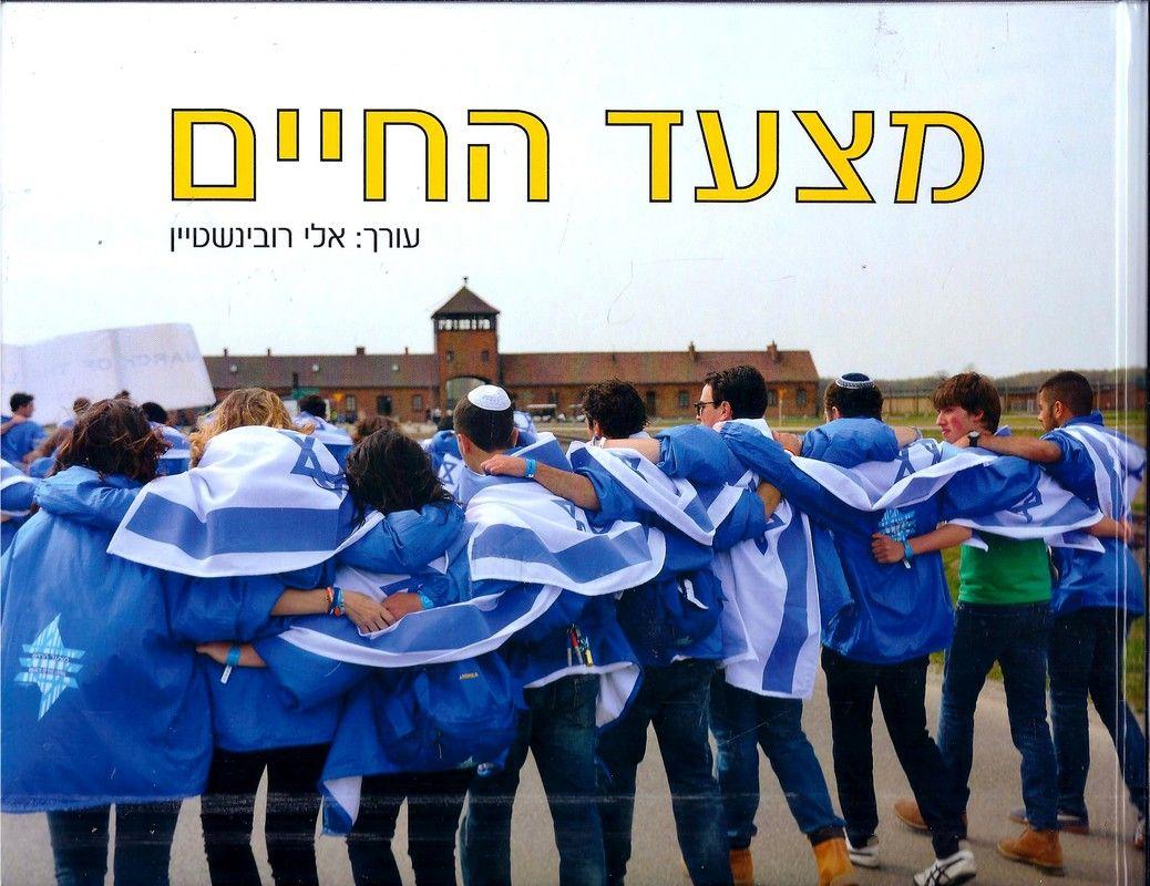 מצעד החיים : מעבירים את לפיד זכרון השואה אל הדורות הבאים