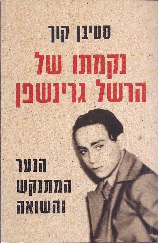 נקמתו של הרשל גרינשפן : הנער המתנקש והשואה