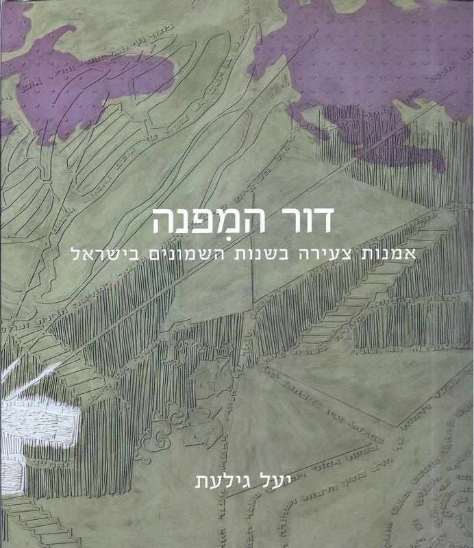 דור המפנה : אמנות צעירה בשנות השמונים בישראל