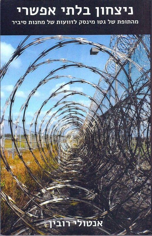 ניצחון בלתי אפשרי : מהתופת של גטו מינסק לזוועות של מחנות סיביר