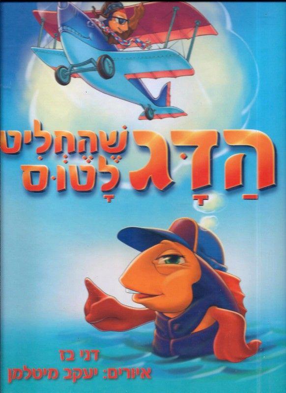 הדג שהחליט לטוס