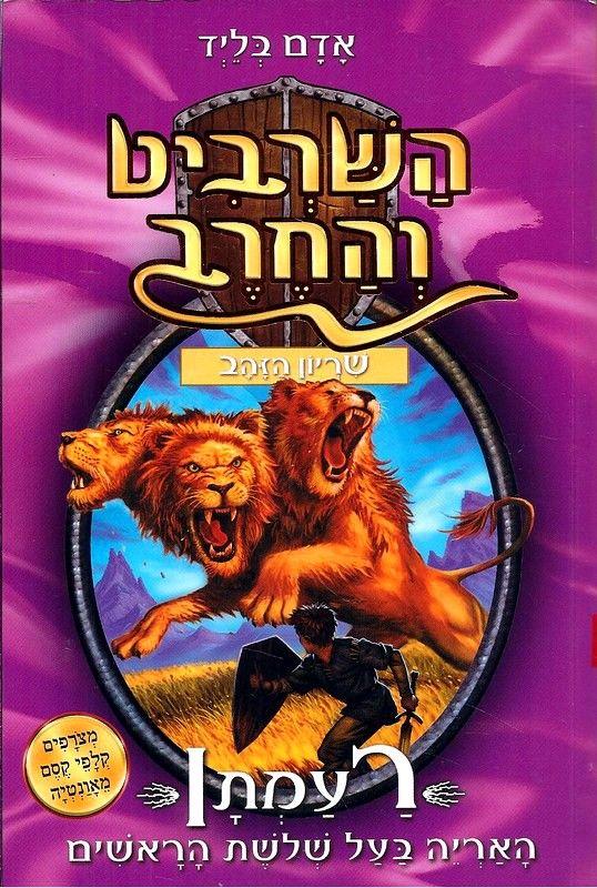 רעמתן האריה בעל שלשת הראשים
