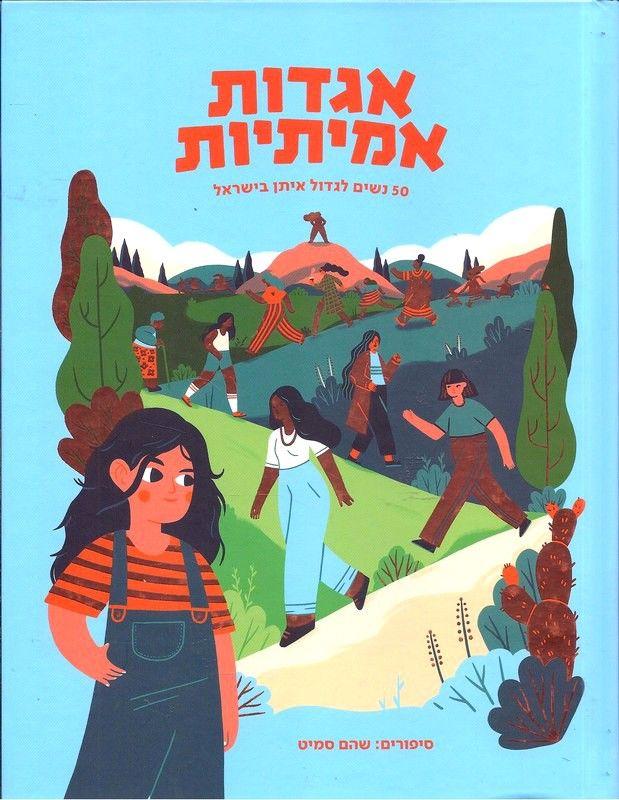 אגדות אמיתיות : 50 נשים לגדול איתן בישראל