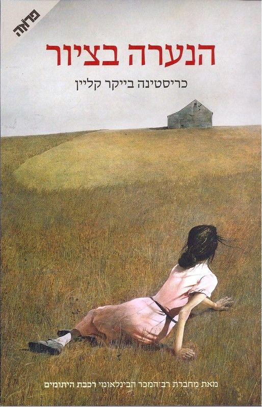 הנערה בציור