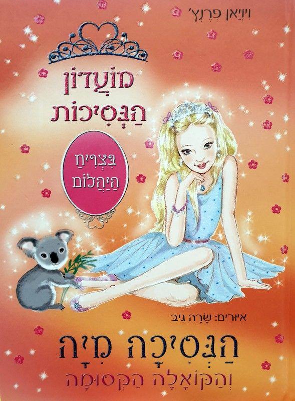 הנסיכה מיה והקואלה הקסומה [31]