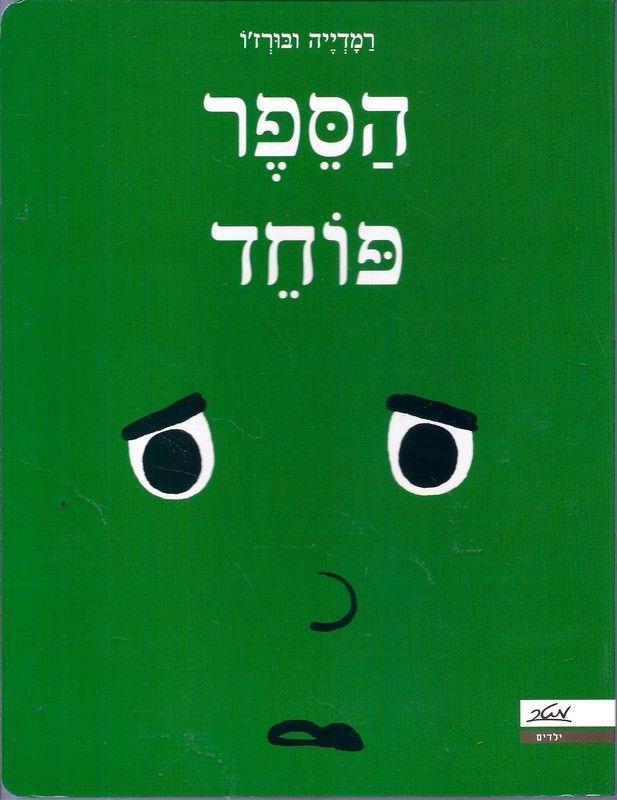 הספר פוחד