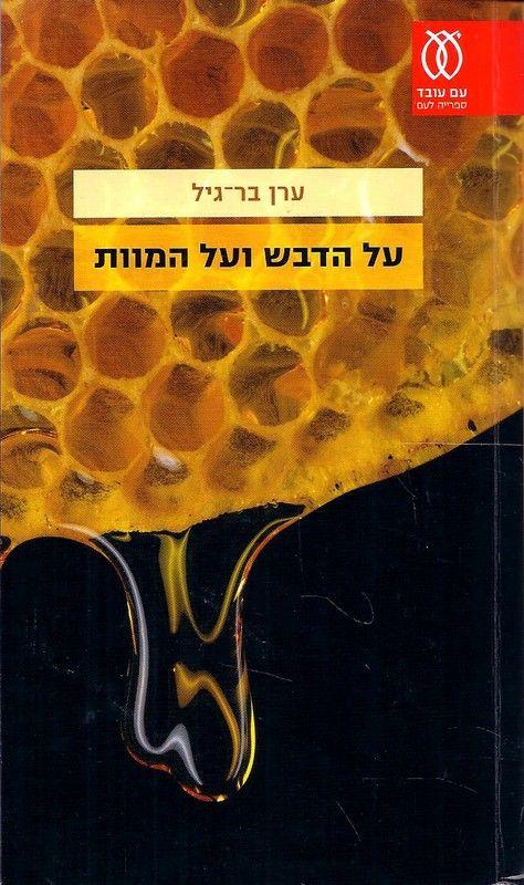 על הדבש ועל המוות