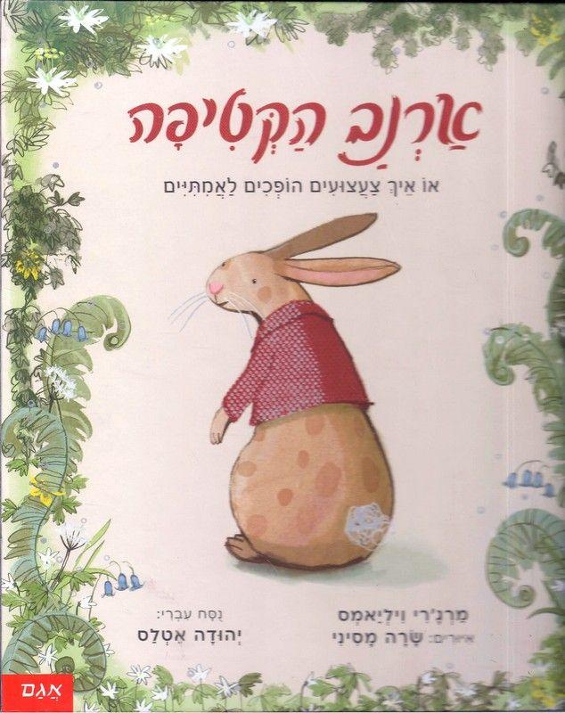ארנב הקטיפה, או, איך צעצועים הופכים לאמתיים