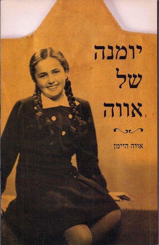 יומנה של אווה : קורותיה של נערה יהודייה מהונגריה בימי השואה
