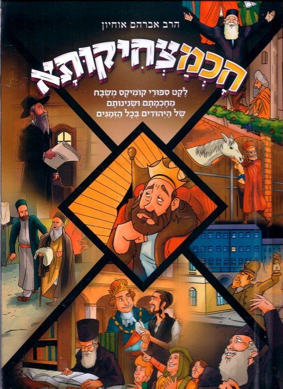 חכמצחיקותא : לקט ספורי קומיקס... מחכמתם ושנינותם של היהודים בכל הזמנים