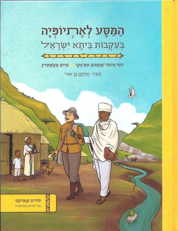 המסע לאתיופיה בעקבות ביתא ישראל