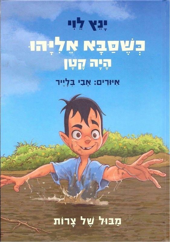 כשסבא אליהו היה קטן : מבול של צרות