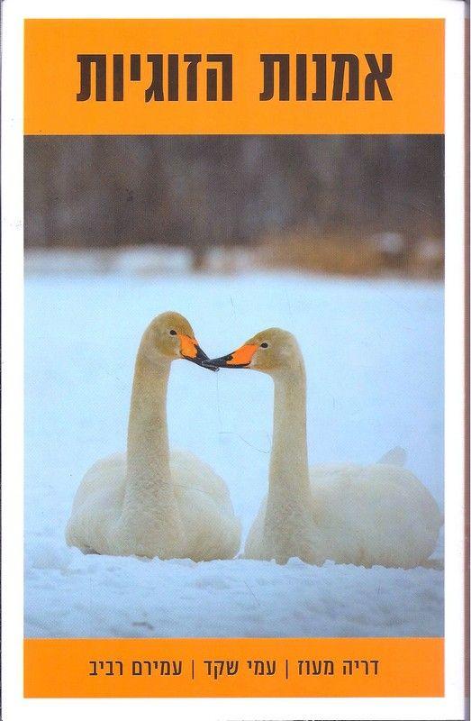 אמנות הזוגיות : הסוד לנישואים ארוכים