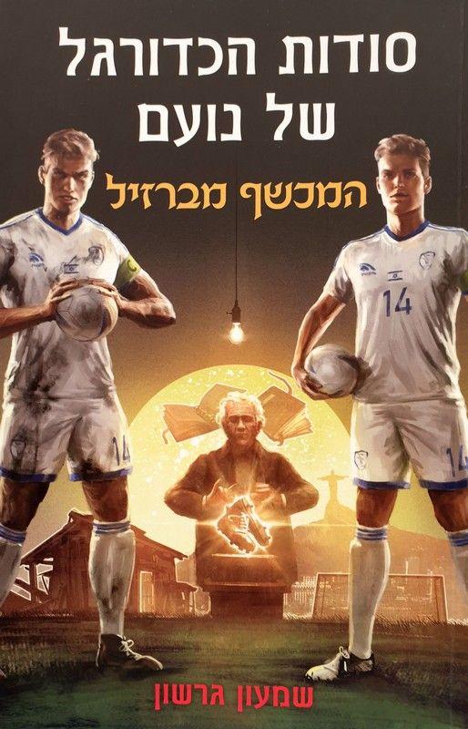 סודות הכדורגל של נועם : המכשף מברזיל