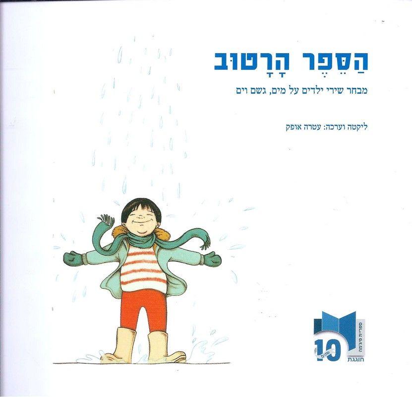 הספר הרטוב : מבחר שירי ילדים על מים, גשם וים