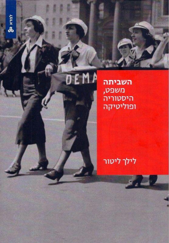 השביתה : משפט, היסטוריה ופוליטיקה