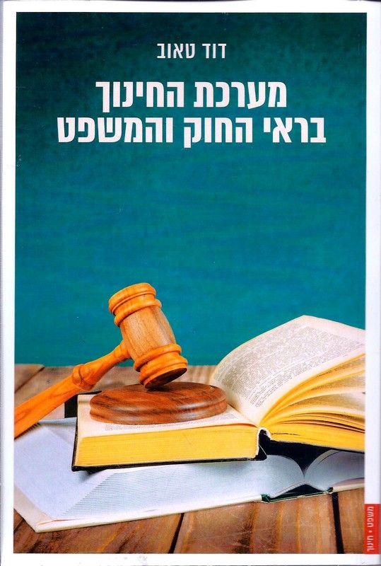מערכת החינוך בראי החוק והמשפט