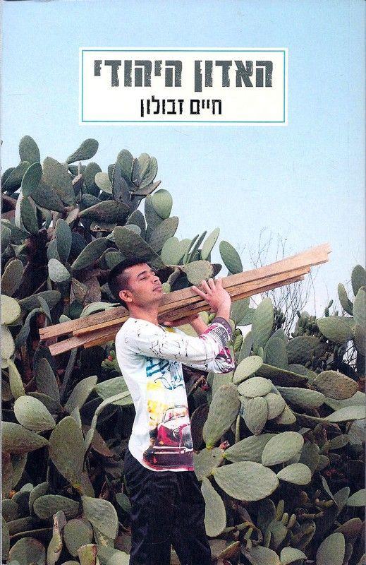 האדון היהודי