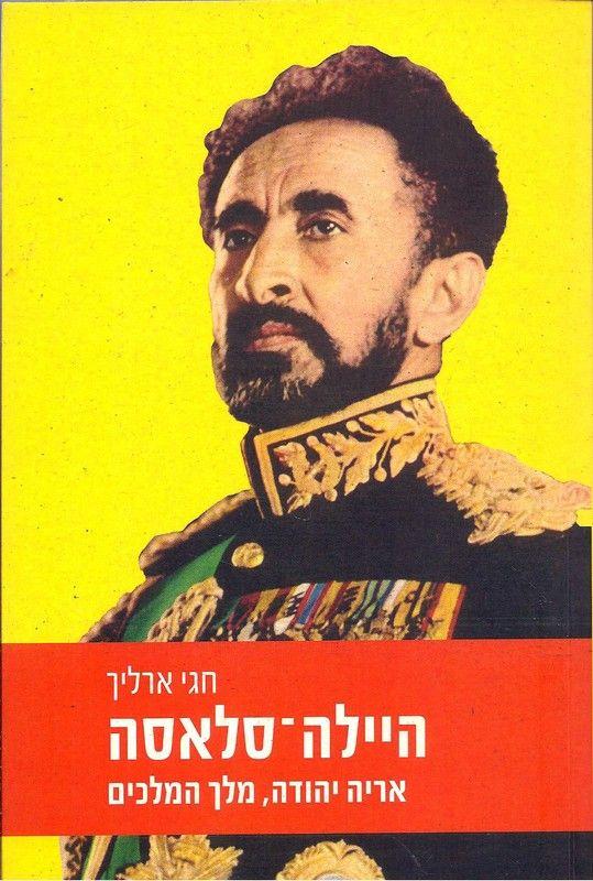 היילה-סלאסה : אריה יהודה, מלך המלכים