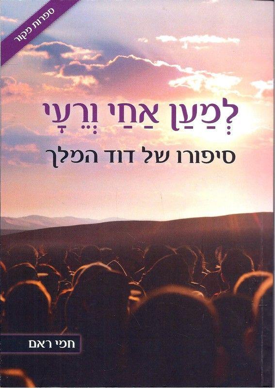 למען אחי ורעי : סיפורו של דוד המלך