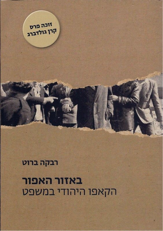 באזור האפור : הקאפו היהודי במשפט : משפטים של יהודים משתפי פעולה עם הגרמנים
