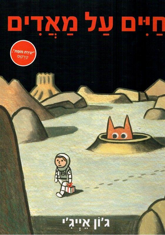 חיים על מאדים