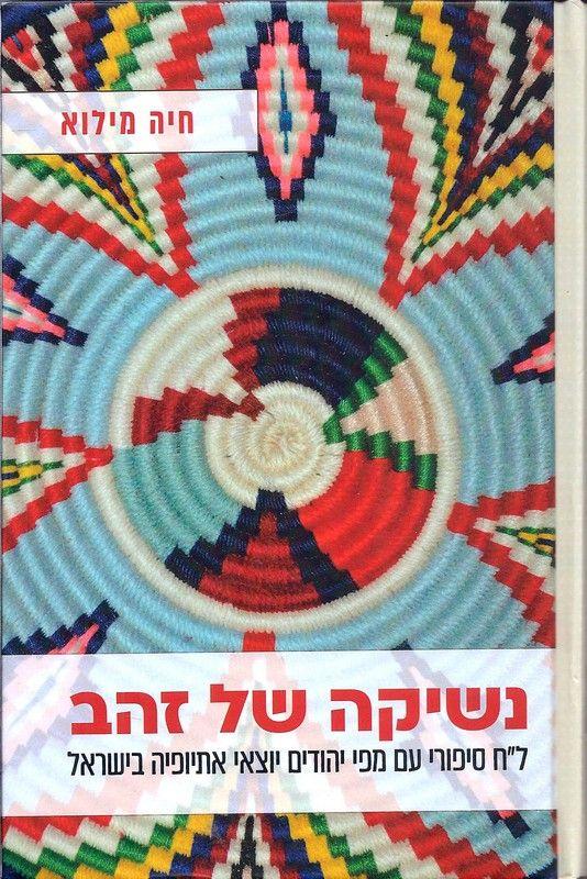"""נשיקה של זהב : ל""""ח סיפורי עם מפי יהודים יוצאי אתיופיה בישראל"""