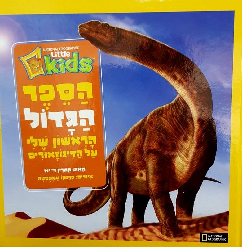 הספר הגדול הראשון שלי על הדינוזאורים
