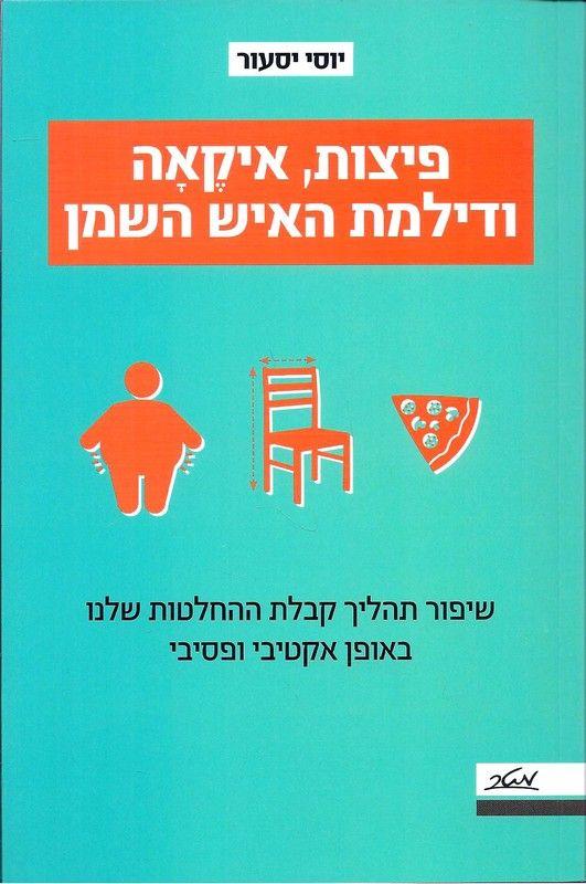 פיצות, איקאה ודילמת האיש השמן : שיפור בתהליך קבלת החחלטות שלנו באופן אקטיבי ופסיבי