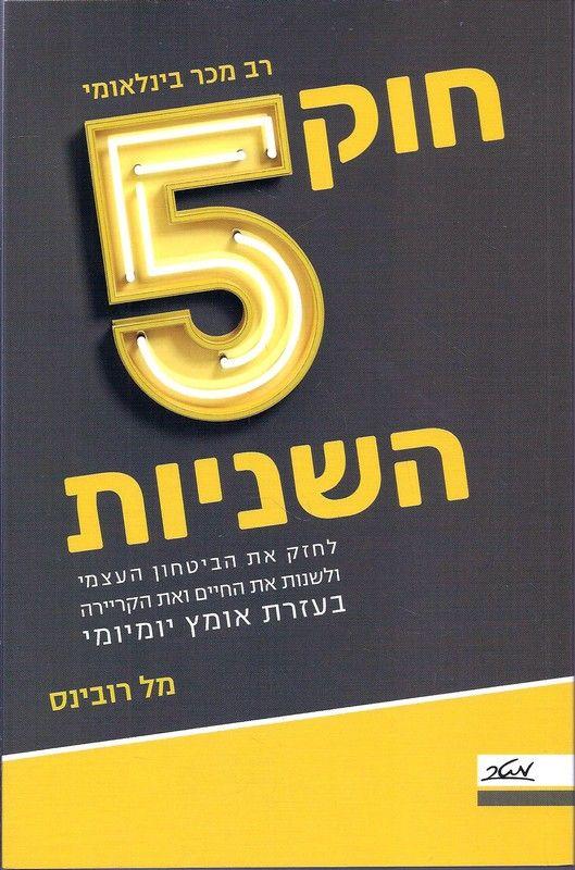 חוק 5 השניות : לחזק את הביטחון העצמי ולשנות את החיים ואת הקריירה בעזרת אומץ יומיומי
