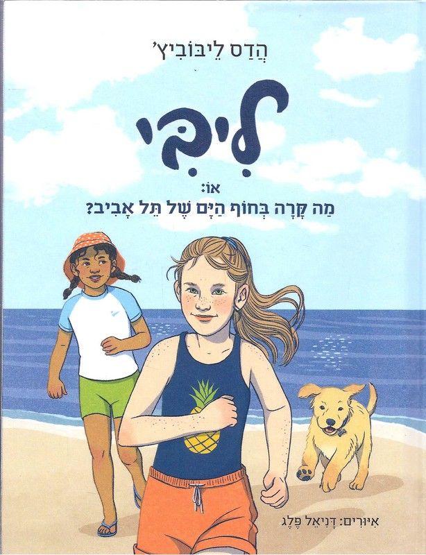 ליבי, או: מה קרה בחוף הים של תל אביב?