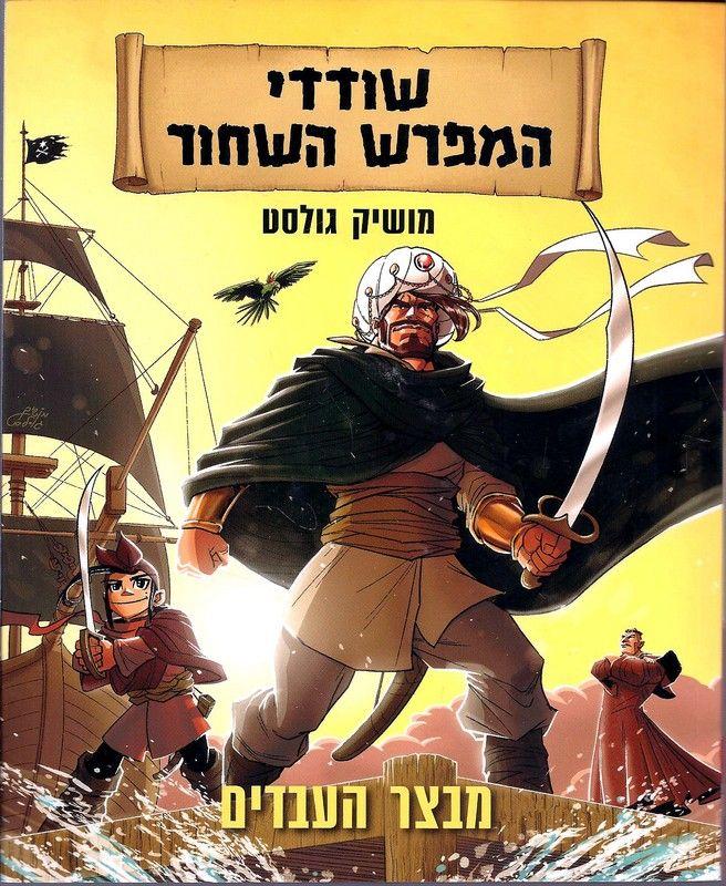 שודדי המפרש השחור - מבצר העבדים