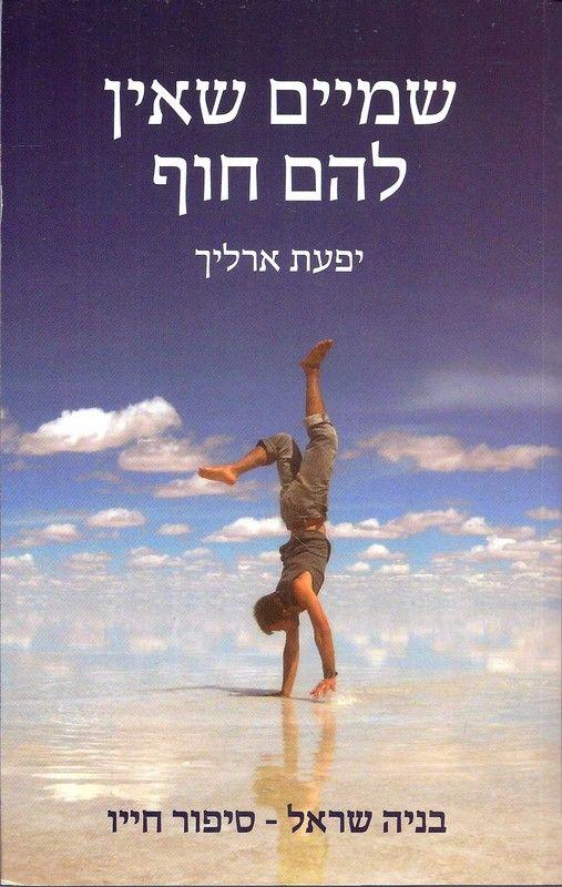 שמיים שאין להם חוף : בניה שראל - סיפור חייו