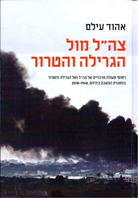 """צה""""ל מול הגרילה והטרור : דפוסי פעולה מרכזיים של צה""""ל ושל הגרילה והטרור במסגרת המאבק ביניהם, 2018-1948"""