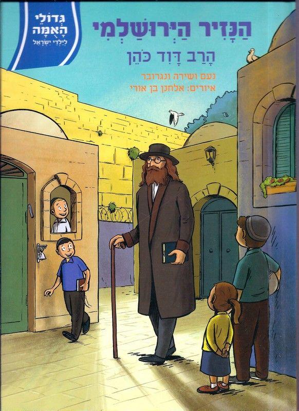 הנזיר הירושלמי : הרב דוד כהן