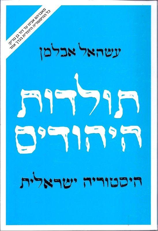 תולדות היהודים : היסטוריה ישראלית