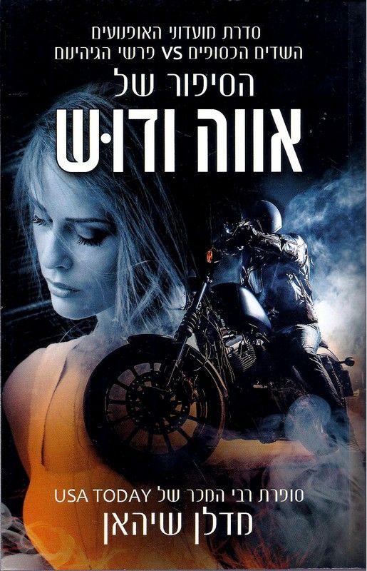 הסיפור של אווה ודוש : סדרת האופנועים: פרשי הגיהינום VS השדים הכסופים 1
