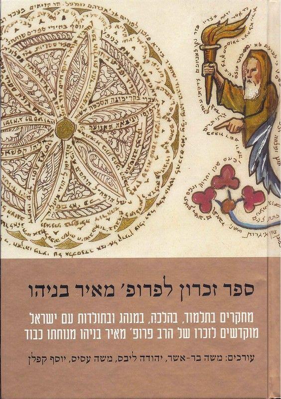ספר זכרון לפרופ' מאיר בניהו
