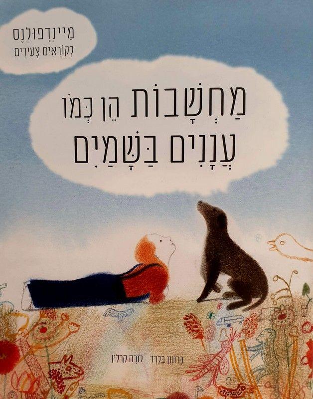 מחשבות הן כמו עננים בשמים: מיינדפולנס לקוראים צעירים