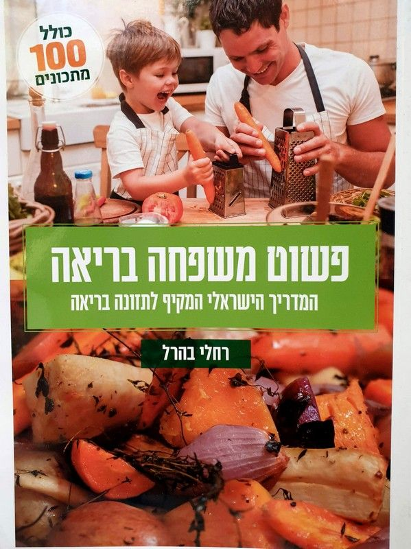 פשוט משפחה בריאה : המדריך הישראלי המקיף לתזונה בריאה