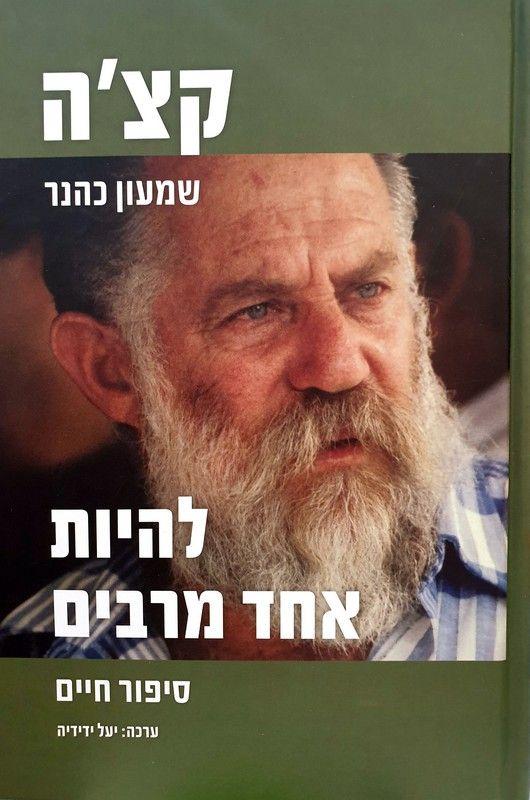 קצ'ה (שמעון כהנר) : להיות אחד מרבים : סיפור חיים