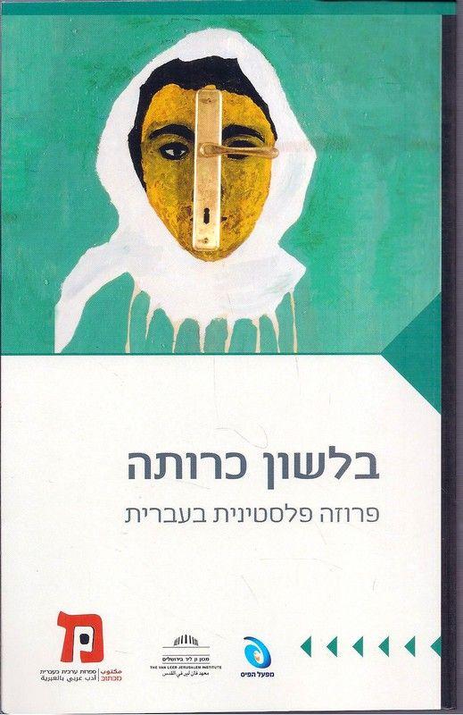 בלשון כרותה: פרוזה פלסטינית בעברית : משולחן העבודה של חוג המתרגמים