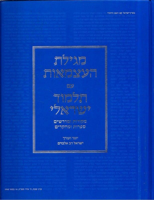 מגילת העצמאות עם תלמוד ישראלי : מקורות ומדרשים, ספרות ומחקרים
