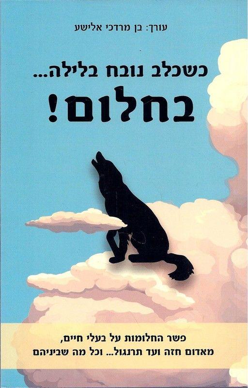 כשכלב נובח בלילה...בחלום! : פשר החלומות על בעלי חיים, מאדום חזה ועד תרנגול...וכל מה שביניהם