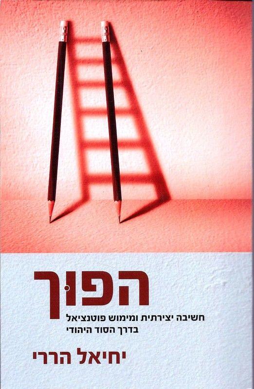 הפוך : חשיבה יצירתית ומימוש פוטנציאל בדרך הסוד היהודי