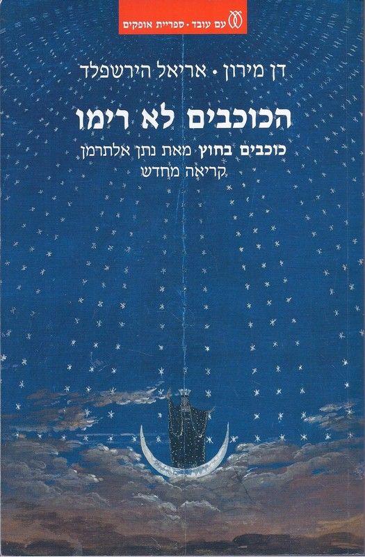 הכוכבים לא רימו : 'כוכבים בחוץ' מאת נתן אלתרמן : קריאה מחדש