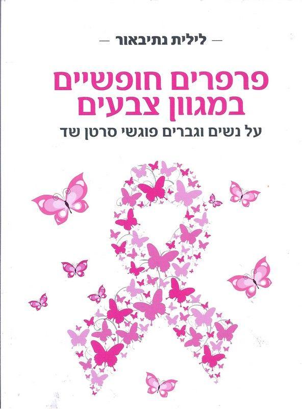 פרפרים חופשיים במגוון צבעים : על נשים וגברים פוגשי סרטן שד