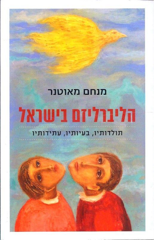 הליברליזם בישראל : תולדותיו, בעיותיו, עתידותיו