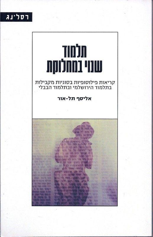 תלמוד שנוי במחלוקת : קריאות פילוסופיות בסוגיות מקבילות בתלמוד הירושלמי ובתלמוד הבבלי
